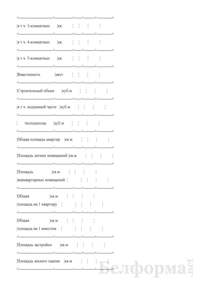 Таблица технико-экономических показателей жилых зданий. Форма № 8. Страница 2