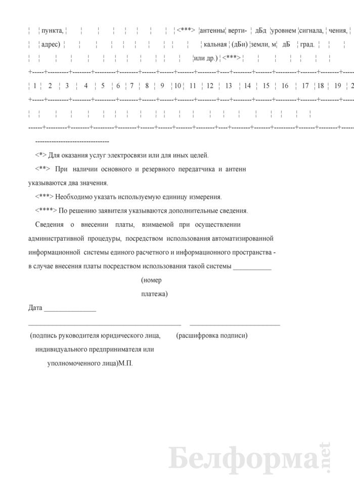 Заявление на получение разрешения на право использования радиочастотного спектра при эксплуатации радиоэлектронного средства гражданского назначения. Страница 3