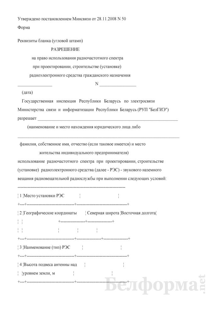 Разрешение на право использования радиочастотного спектра при проектировании, строительстве (установке) радиоэлектронного средства гражданского назначения (для звукового наземного вещания радиовещательной радиослужбы). Страница 1