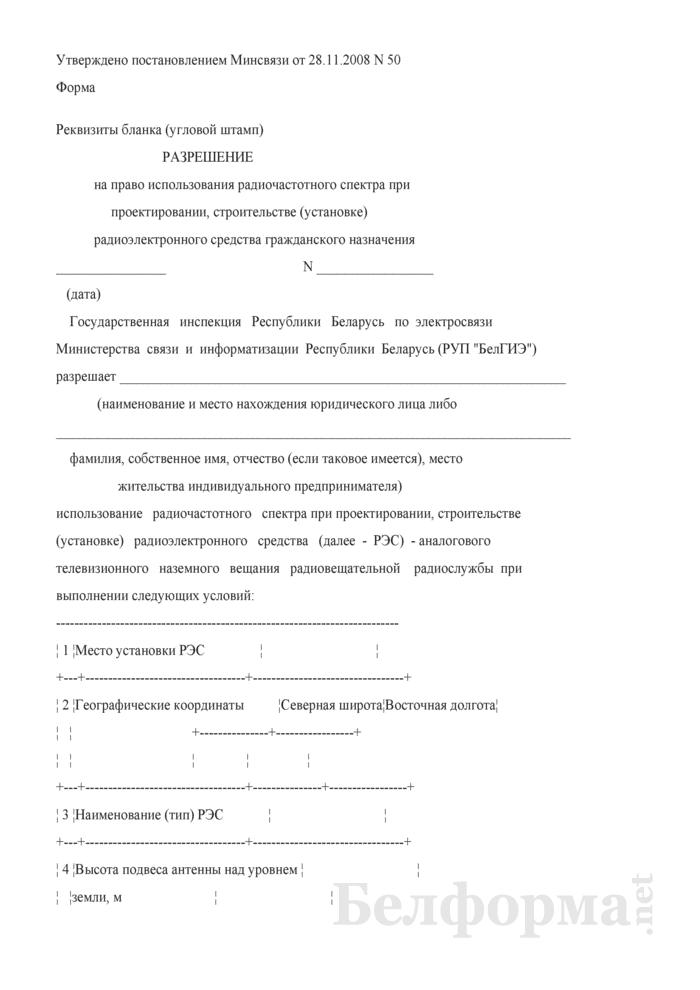 Разрешение на право использования радиочастотного спектра при проектировании, строительстве (установке) радиоэлектронного средства гражданского назначения (для аналогового телевизионного наземного вещания радиовещательной радиослужбы). Страница 1