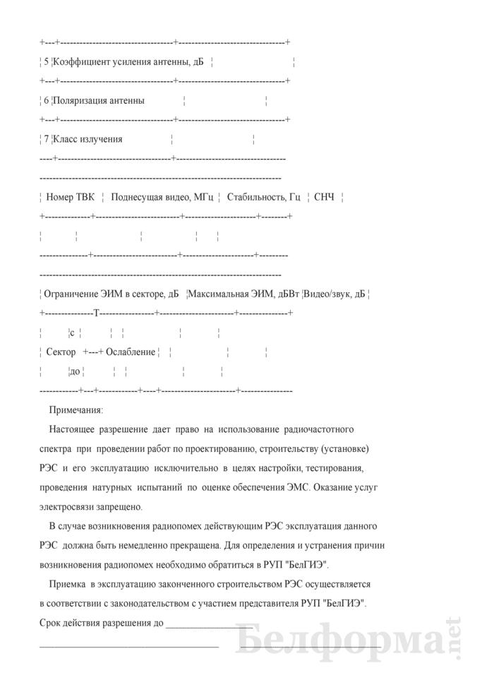 Разрешение на право использования радиочастотного спектра при проектировании, строительстве (установке) радиоэлектронного средства гражданского назначения (для аналогового телевизионного наземного вещания радиовещательной радиослужбы). Страница 2