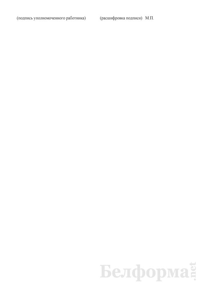 Разрешение на право использования радиочастотного спектра при проектировании, строительстве (установке) радиоэлектронного средства гражданского назначения (для аналогового телевизионного наземного вещания радиовещательной радиослужбы). Страница 3