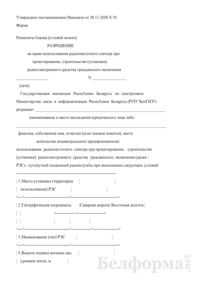 Разрешение на право использования радиочастотного спектра при проектировании, строительстве (установке) радиоэлектронного средства гражданского назначения (для сухопутной подвижной радиослужбы). Страница 1