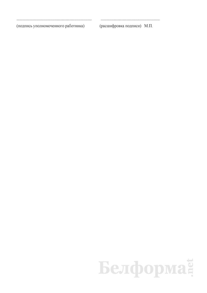 Разрешение на право использования радиочастотного спектра при проектировании, строительстве (установке) радиоэлектронного средства гражданского назначения (для сети сотовой подвижной электросвязи сухопутной подвижной радиослужбы). Страница 3