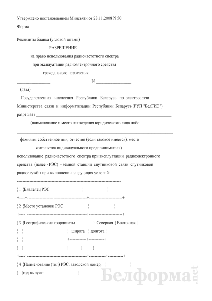 Разрешение на право использования радиочастотного спектра при эксплуатации радиоэлектронного средства гражданского назначения (для земной станции спутниковой связи спутниковой радиослужбы). Страница 1