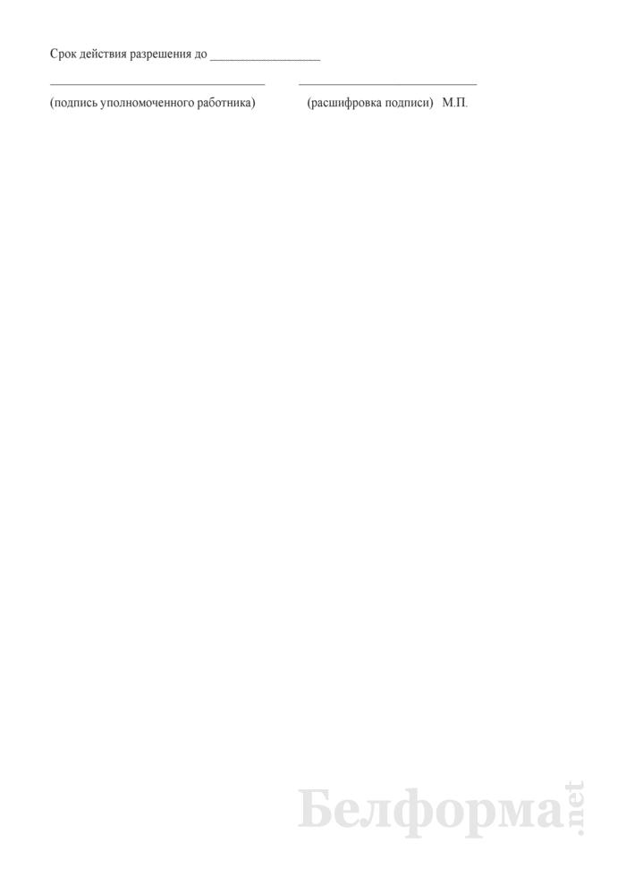 Разрешение на право использования радиочастотного спектра при эксплуатации радиоэлектронного средства гражданского назначения (для земной станции спутниковой связи спутниковой радиослужбы). Страница 3