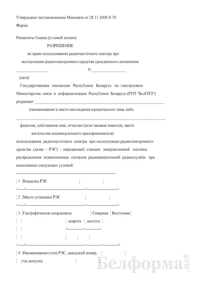 Разрешение на право использования радиочастотного спектра при эксплуатации радиоэлектронного средства гражданского назначения (для передающей станции микроволновой системы распределения телевизионных сигналов радиовещательной радиослужбы). Страница 1