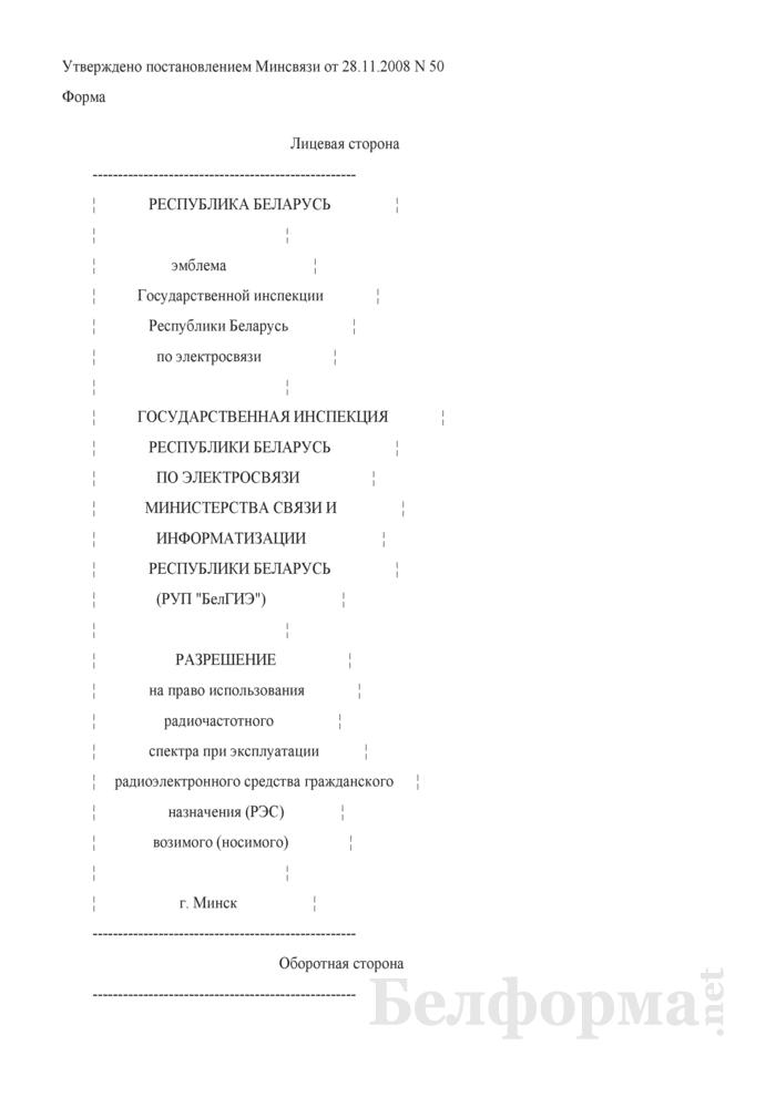 Разрешение на право использования радиочастотного спектра при эксплуатации радиоэлектронного средства гражданского назначения (РЭС) возимого (носимого). Страница 1
