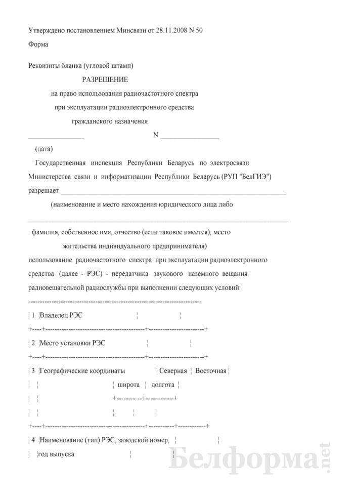 Разрешение на право использования радиочастотного спектра при эксплуатации радиоэлектронного средства гражданского назначения (для передатчика звукового наземного вещания радиовещательной радиослужбы). Страница 1