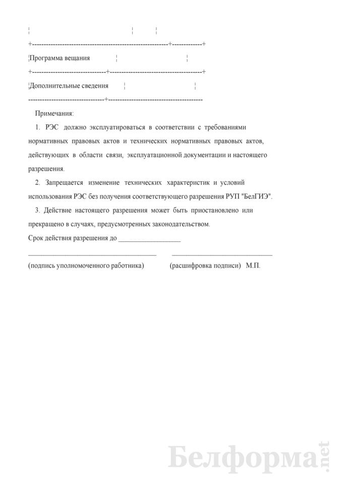 Разрешение на право использования радиочастотного спектра при эксплуатации радиоэлектронного средства гражданского назначения (для передатчика звукового наземного вещания радиовещательной радиослужбы). Страница 3