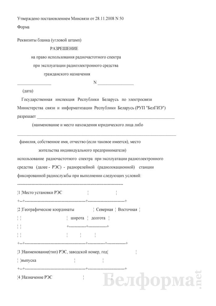 Разрешение на право использования радиочастотного спектра при эксплуатации радиоэлектронного средства гражданского назначения (для радиорелейной (радиолокационной) станции фиксированной радиослужбы). Страница 1