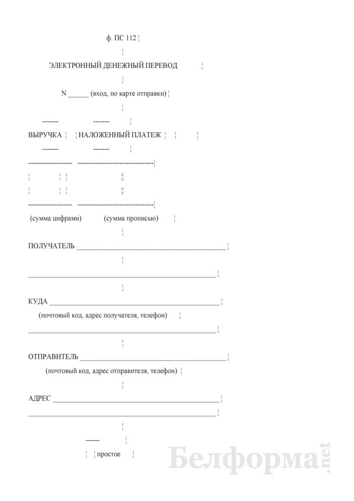 Электронный денежный перевод. Форма ПС 112. Страница 1