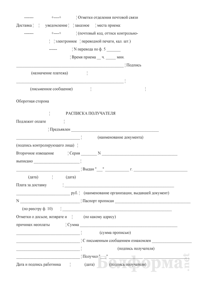 Электронный денежный перевод. Форма ПС 112. Страница 2