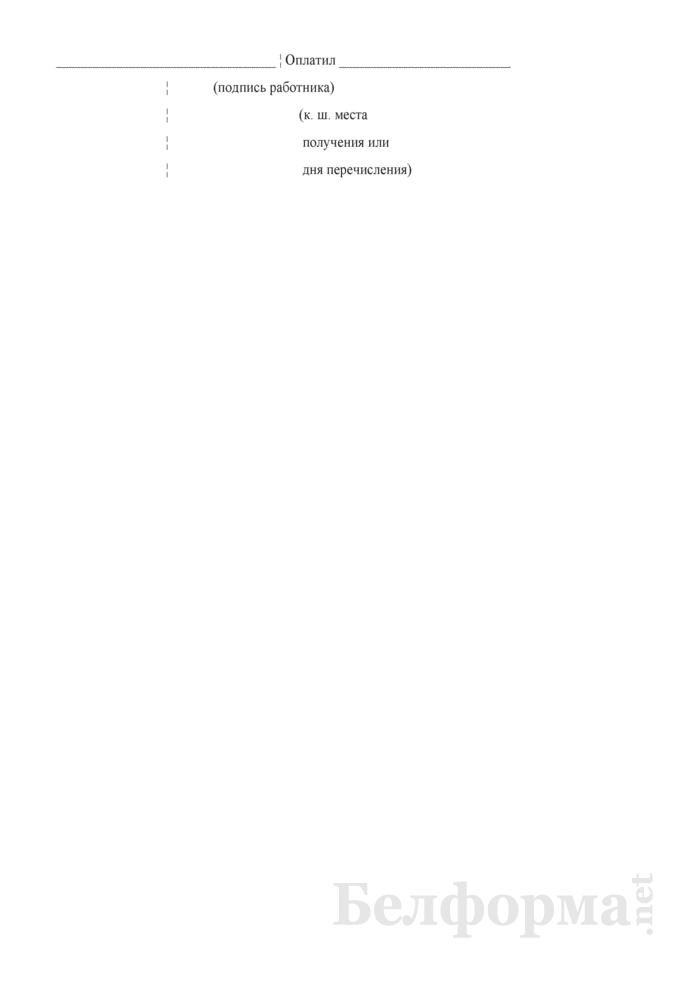 Электронный денежный перевод. Форма ПС 112. Страница 3
