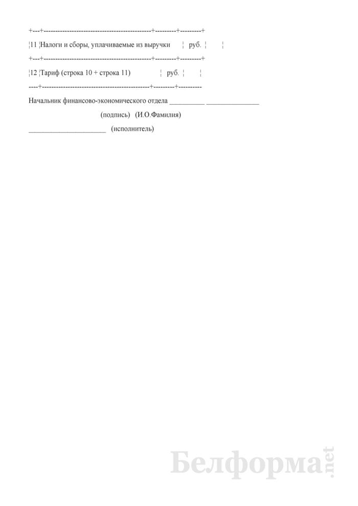 Форма плановой калькуляции расчета тарифа на выполняемую работу (услугу). Страница 2
