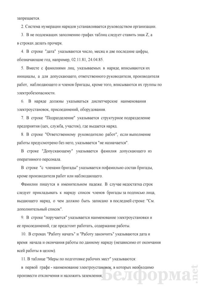 Наряд-допуск на производство работ на объектах радиосвязи. Страница 4