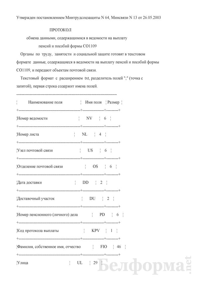 Протокол обмена данными, содержащимися в ведомости на выплату пенсий и пособий формы СО1109. Страница 1