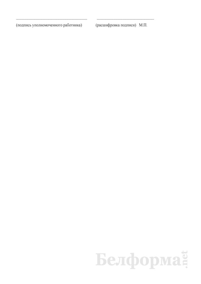 Разрешение на право использования радиочастотного спектра при проектировании, строительстве (установке) радиоэлектронного средства гражданского назначения (для микроволновой системы распределения телевизионных сигналов радиовещательной радиослужбы). Страница 3