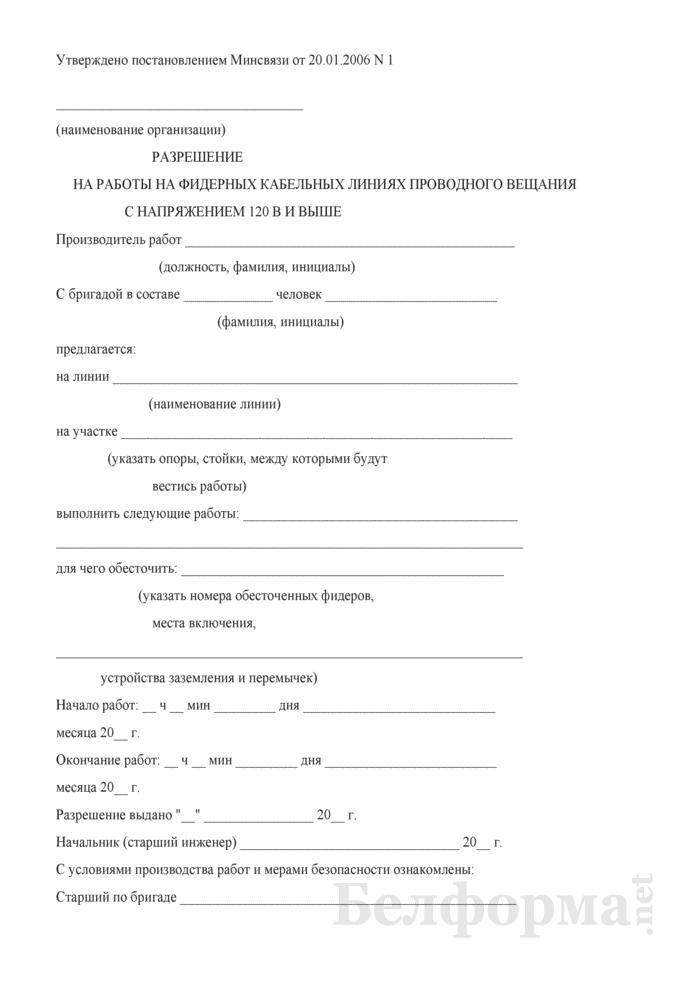 Разрешение на работы на фидерных кабельных линиях проводного вещания с напряжением 120 в и выше. Страница 1