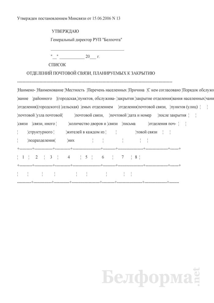 Список отделений почтовой связи, планируемых к закрытию. Страница 1