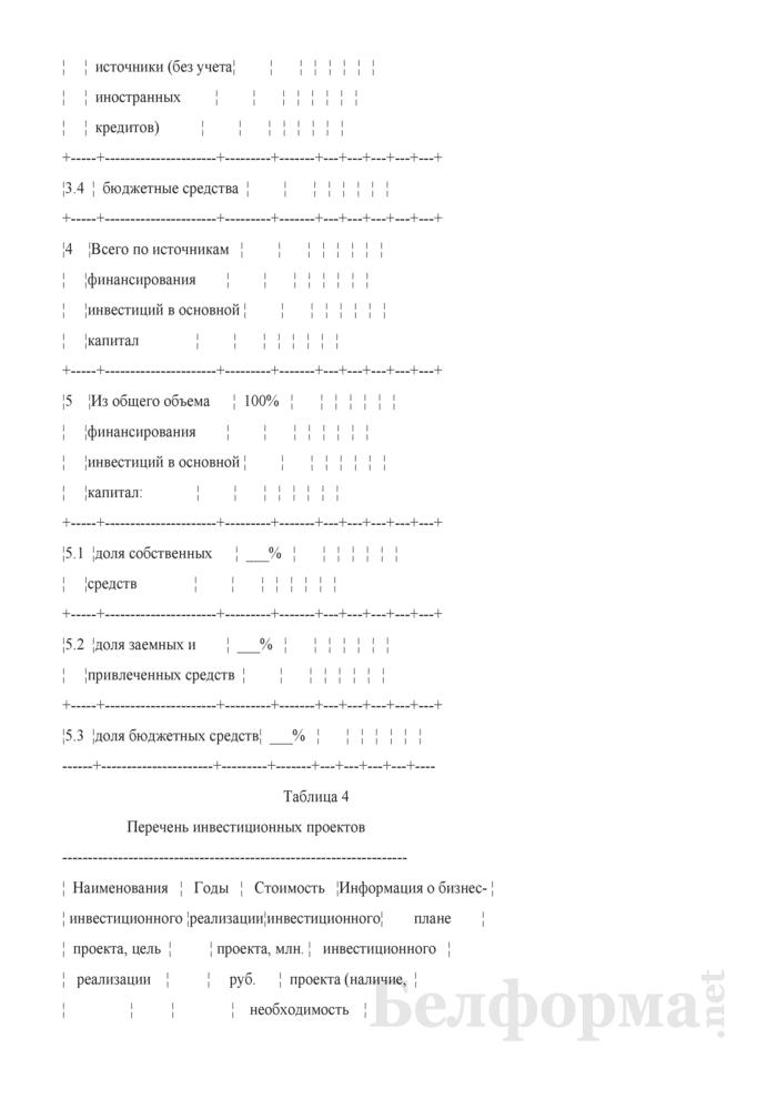 Основные показатели развития коммерческой организации на пять лет. Страница 5