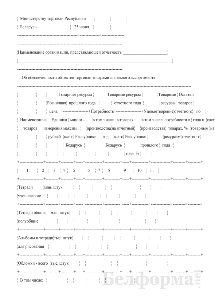 Отчет об обеспеченности торговых организаций товарами школьного ассортимента и о планируемых мероприятиях по организации торговли ими. Страница 2