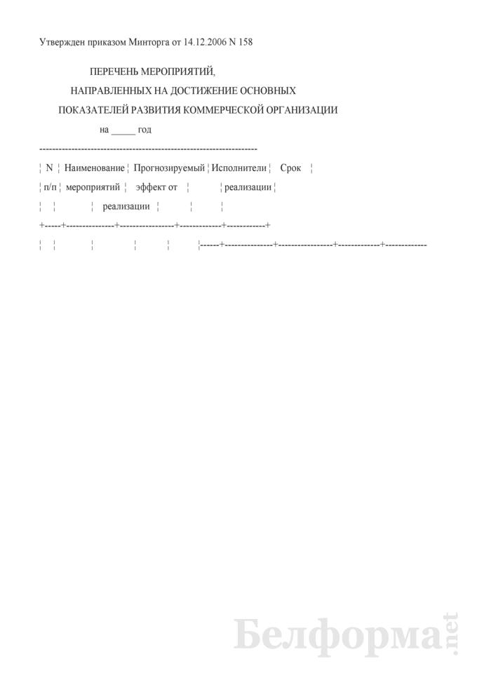 Перечень мероприятий, направленных на достижение основных показателей развития коммерческой организации. Страница 1