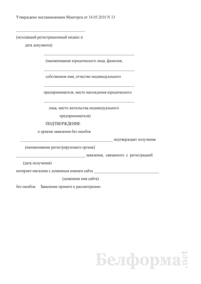 Подтверждение о приеме заявления без ошибок (связанного с регистрацией интернет-магазина, используемого для осуществления розничной торговли, в Торговом реестре Республики Беларусь). Страница 1