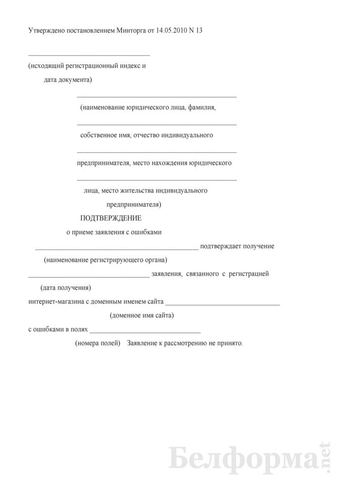 Подтверждение о приеме заявления с ошибками (связанного с регистрацией интернет-магазина, используемого для осуществления розничной торговли, в Торговом реестре Республики Беларусь). Страница 1