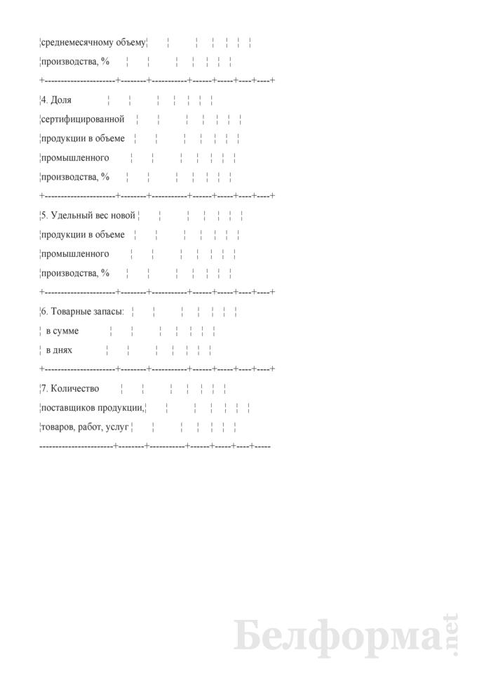 Показатели производственной программы (коммерческой деятельности). Страница 2