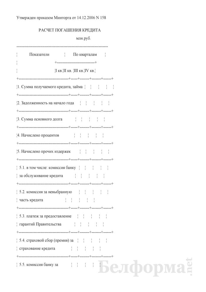 Расчет погашения кредита организацией. Страница 1