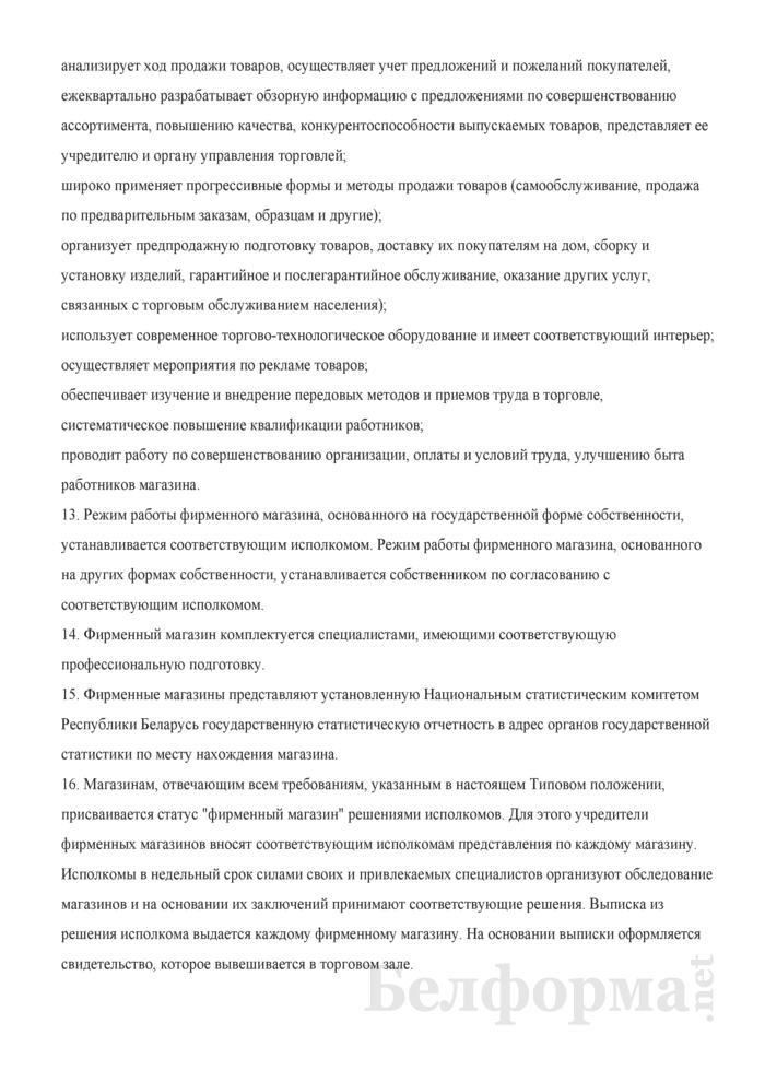 Типовое положение о фирменном магазине предприятия (объединения). Страница 3
