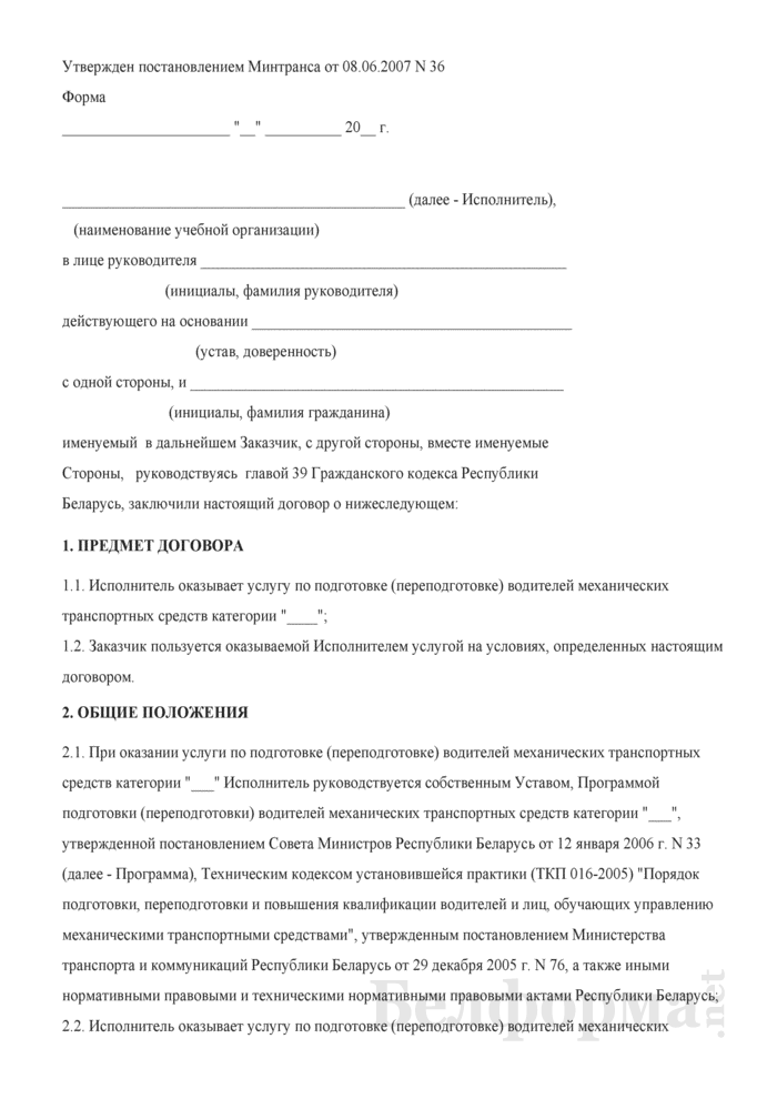 Договор на оказание услуг по подготовке (переподготовке) водителей механических транспортных средств. Страница 1
