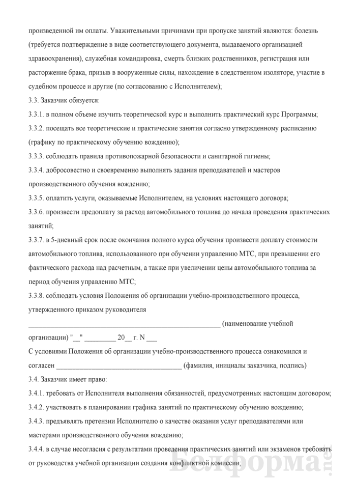 Договор на оказание услуг по подготовке (переподготовке) водителей механических транспортных средств. Страница 3