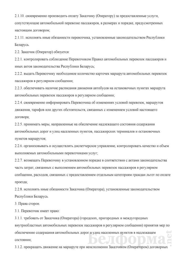 Договор об организации автомобильных перевозок пассажиров в регулярном сообщении. Страница 3
