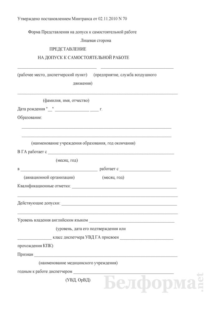 Форма Представления на допуск к самостоятельной работе. Страница 1