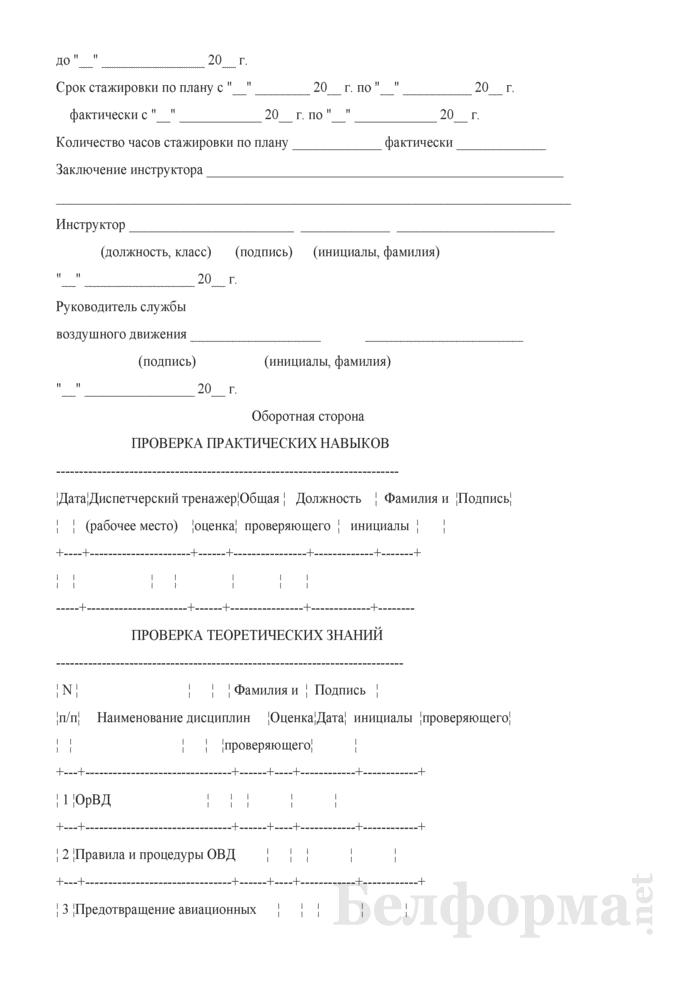 Форма Представления на допуск к самостоятельной работе. Страница 2
