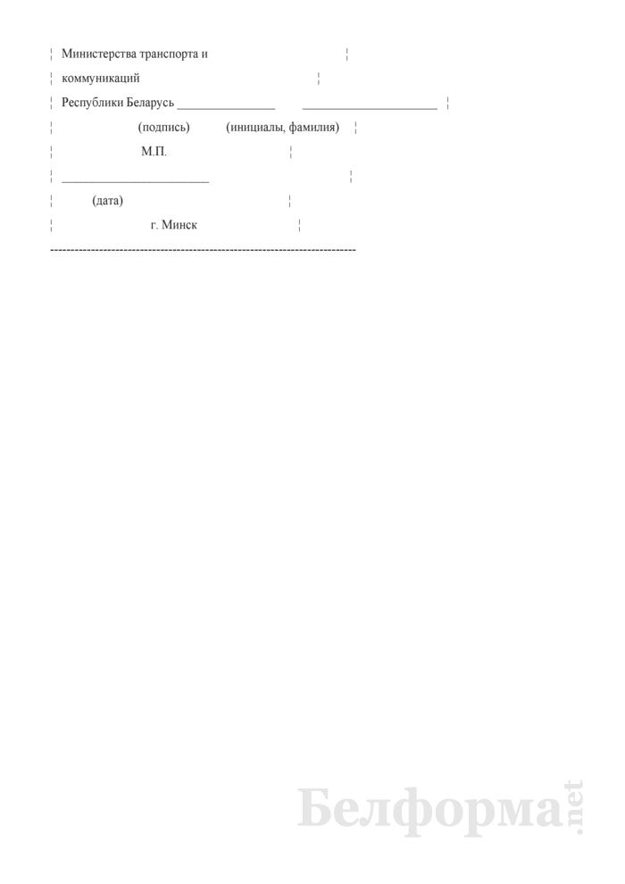 Форма сертификата годности аэродрома к эксплуатации. Страница 2