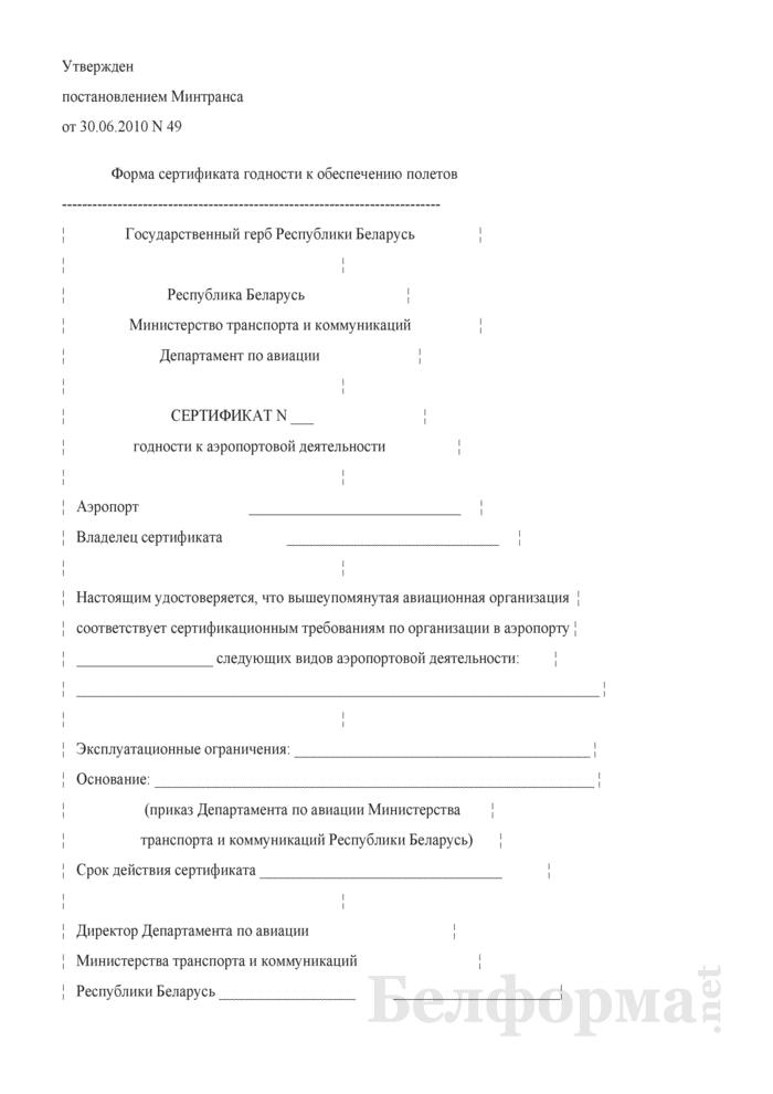 Форма сертификата годности к аэропортовой деятельности. Страница 1