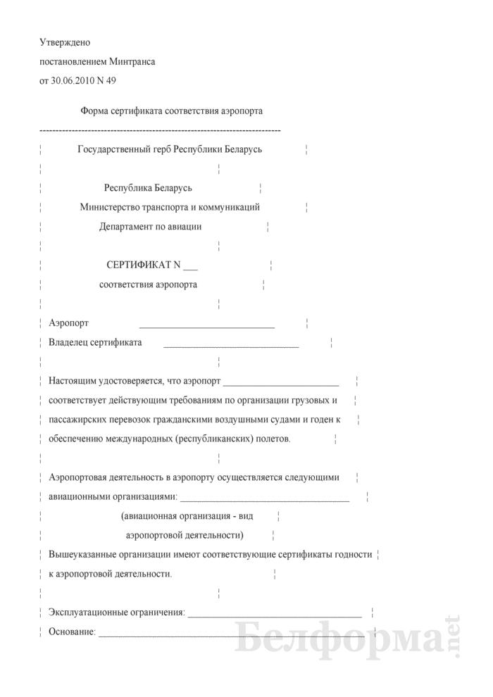 Форма сертификата соответствия аэропорта. Страница 1