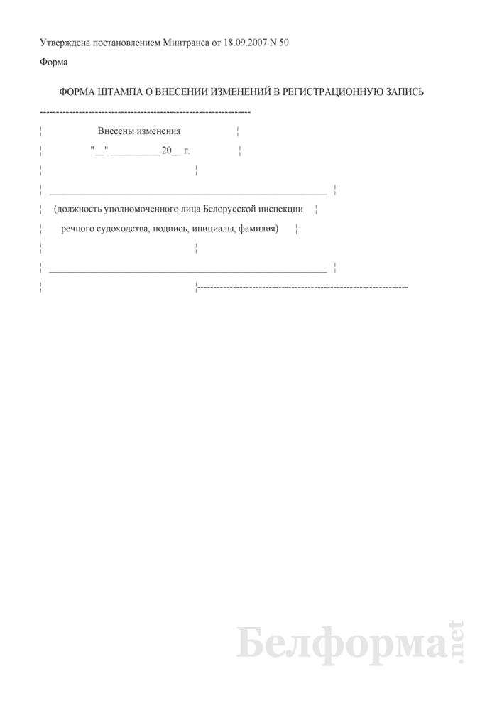 Форма штампа о внесении изменений в регистрационную запись. Страница 1