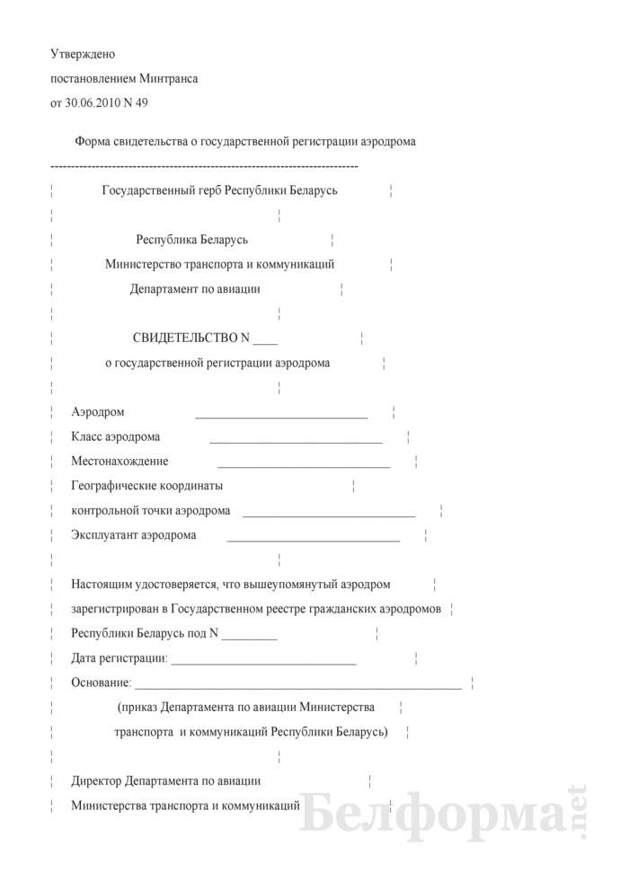 Форма свидетельства о государственной регистрации аэродрома. Страница 1