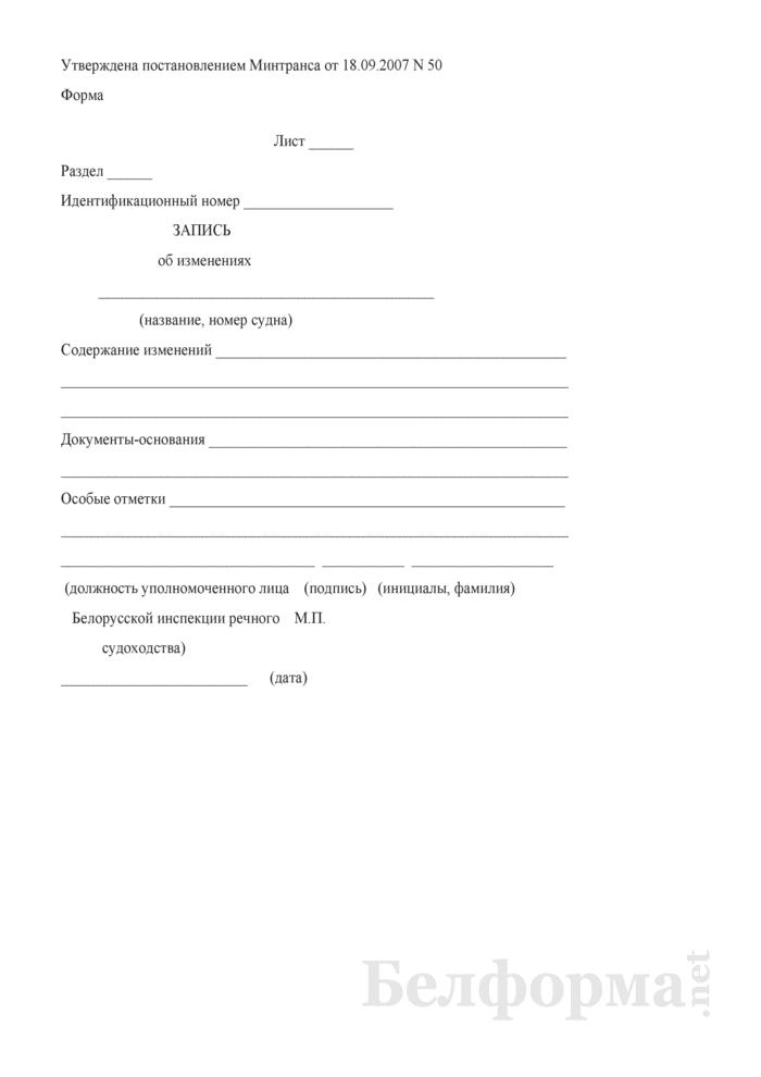 Форма внесения отметок об изменениях в регистрационных записях, не влекущих за собой прекращения или перехода прав на судно. Страница 1