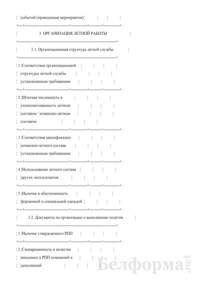 Инспекционные контрольные перечни. Страница 3