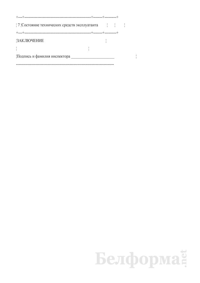 Инспекционные контрольные перечни. Страница 38