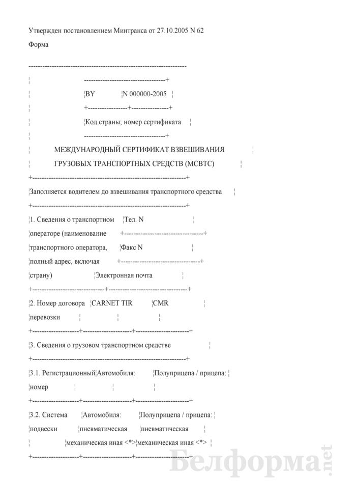 Международный сертификат взвешивания грузовых транспортных средств (МСВТС). Страница 1