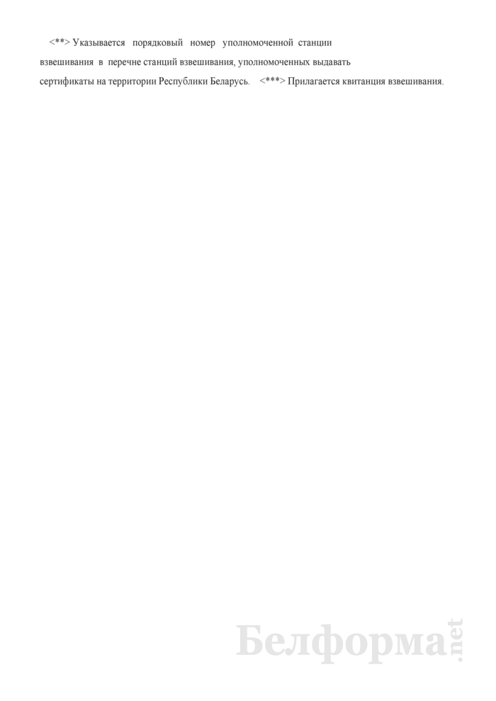 Международный сертификат взвешивания грузовых транспортных средств (МСВТС). Страница 5