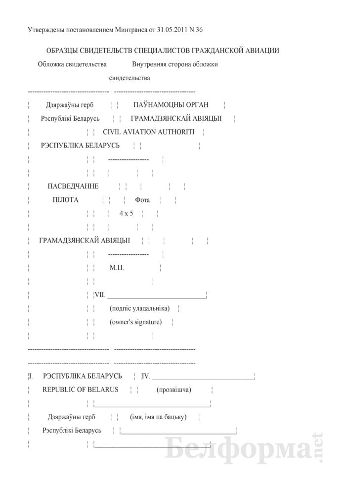 Образцы свидетельств специалистов гражданской авиации. Страница 1