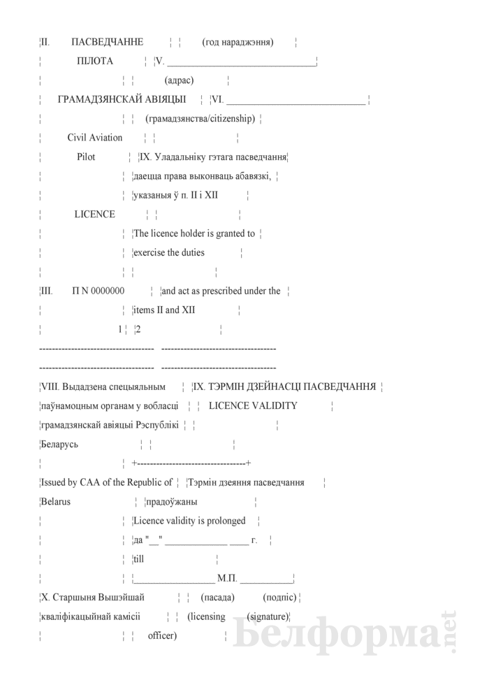 Образцы свидетельств специалистов гражданской авиации. Страница 2