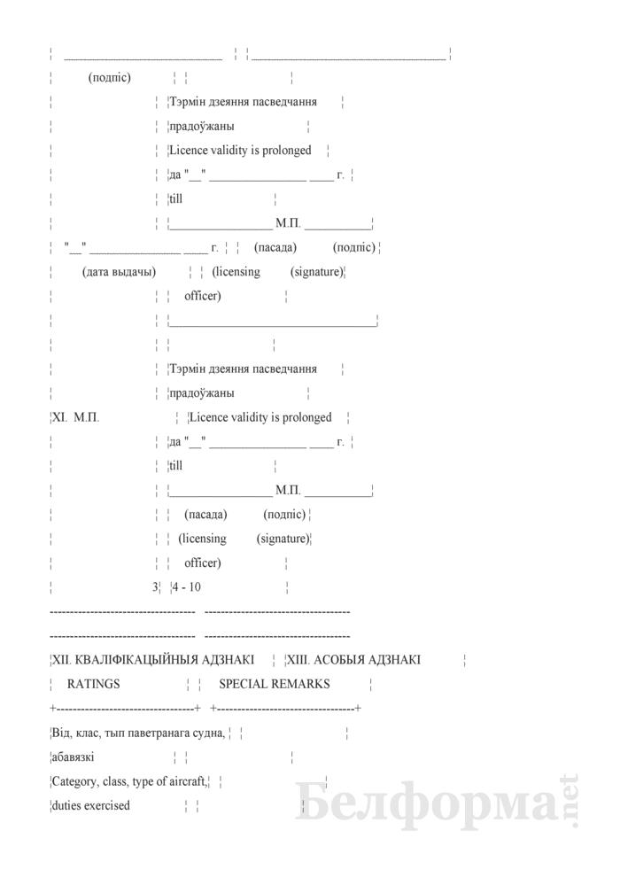 Образцы свидетельств специалистов гражданской авиации. Страница 3